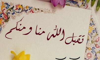 SMS atau Kata-kata Mutiara Ucapan Selamat Hari Raya Idul Fitri