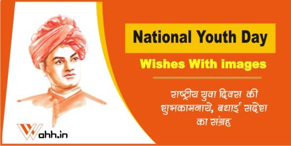 National-Youth-Day-Wishes-In-Hindi