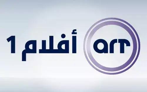 قناة ايه ار تى افلام 1 بث مباشر art aflam1