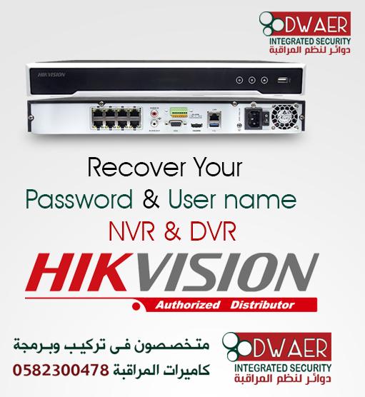 دوائر المراقبة: استعادة باسورد جهاز تسجيل هيك فيجن Reset Password