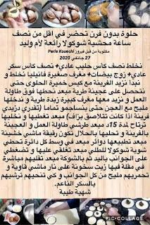 oum walid wasafat ramadan 2021 وصفات ام وليد الرمضانية 159