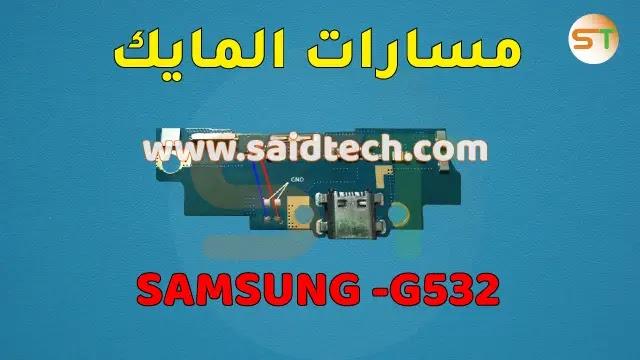 مسارات المايك Samsung Grand Prime G532