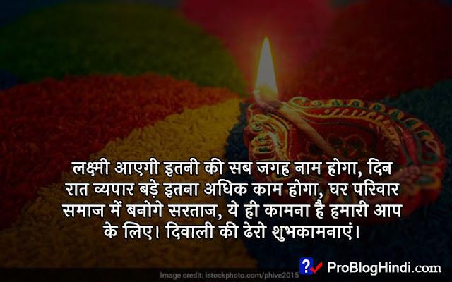 diwali wishes sms