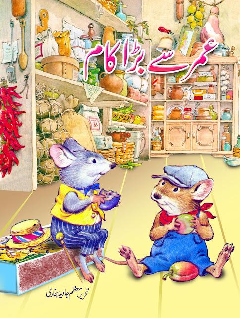 Umar-se-bara-kaam-Story-Books-in-Urdu-for-child