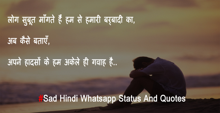 New Quotes On Love Life And Friendship In Hindi With: 101 New Best Sad Status In Hindi About Life For Whatsapp
