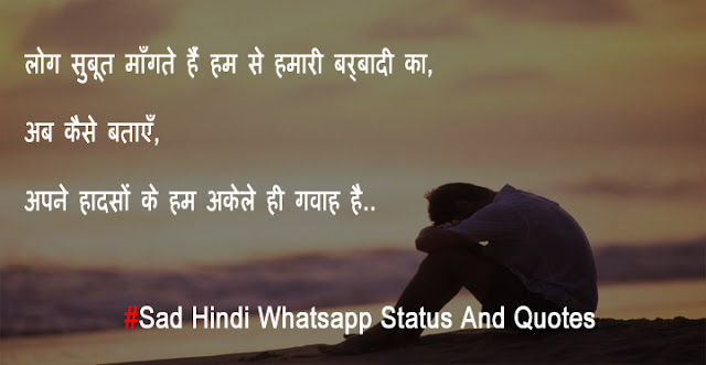 Rajputana Shayari: Whatsapp Status Hindi
