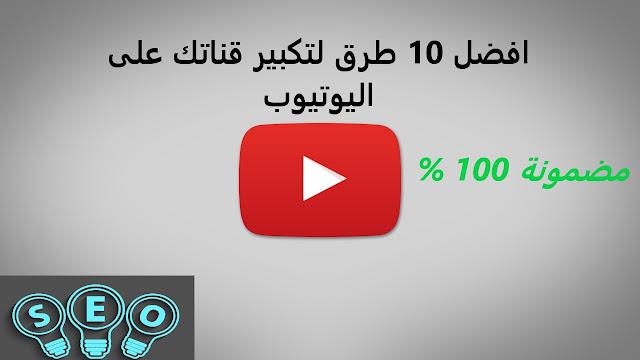 10 طرق فعالة لتنمية قناتك على اليوتيوب