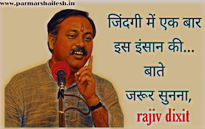 Rajiv dixit speech in Hindi