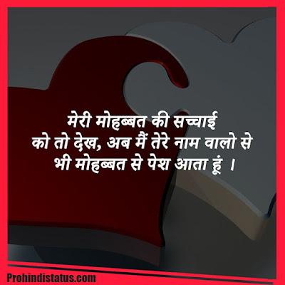 Mohabbat-Shayari-Hindi