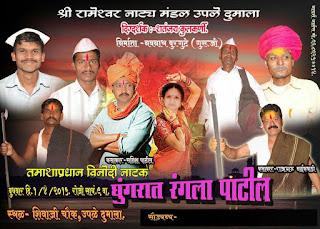 marathi-natak