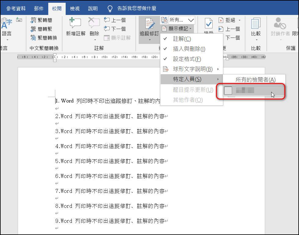 Word小技巧:如何不顯示/不列印追蹤修訂、註解、設定格式的內容
