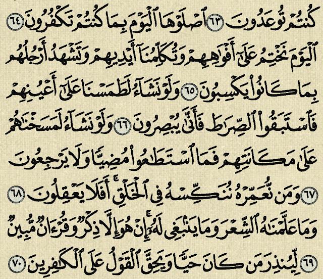 شرح وتفسير سورة يس  Surah Yasin  (من الآية 48 إلى الآية 70 )