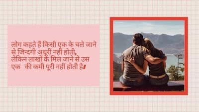 True Love Shayari For Boyfriend