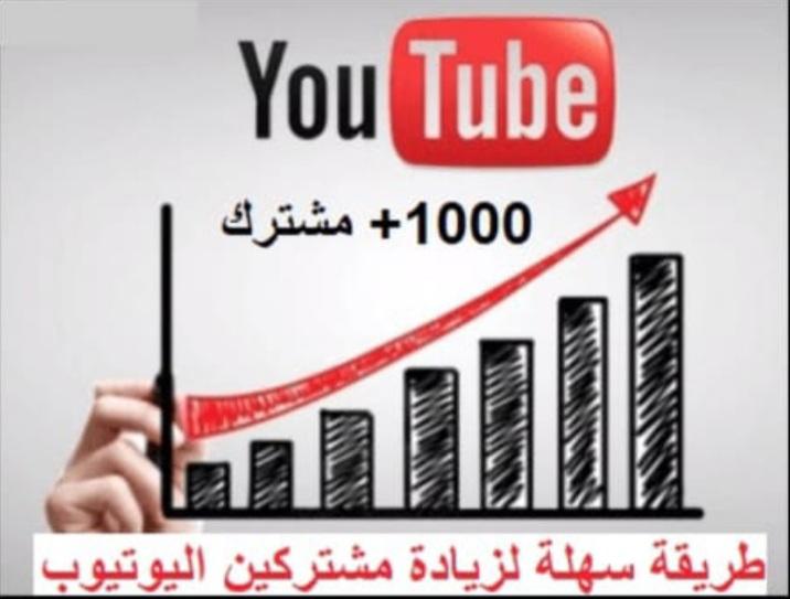 طريقة فعالة في زيادة عدد مشتركين قناة اليوتيوب 1000 مشترك يوميا بطريقة حقيقية