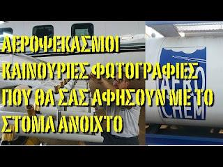 Aeropsekasmoi-alhtheia-h-psemata-synexeia-video