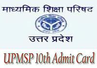 UPMSP 10th Admit Card 2018