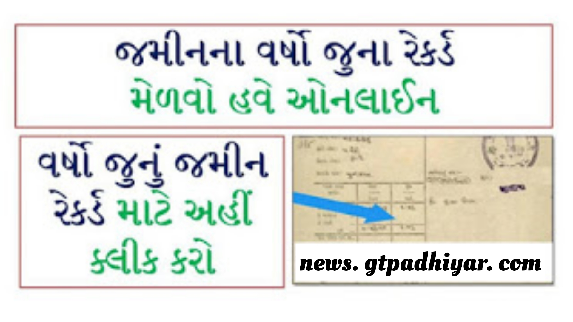 Get the land records - Record of Rights-RoR online for all cities and villages of Gujarat