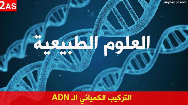تحضير درس التركيب الكميائي الـ ADN للسنة الثانية ثانوي