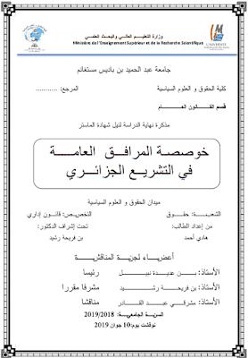 مذكرة ماستر: خوصصة المرافق العامة في التشريع الجزائري PDF