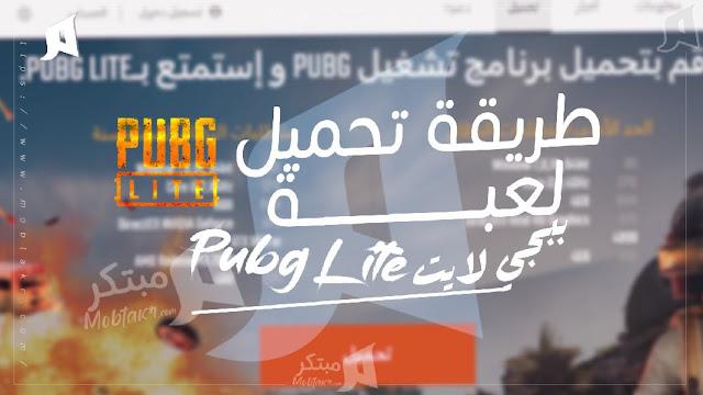طريقة تحميل لعبة  ببجي لايت للكمبيوتر ؛ اصدار البيتا قريبا Download Pubg Lite Beta