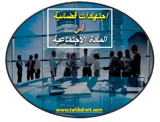 اجتهادات قضائية في المادة الاجتماعية أحكام قضائية في قانون الشغل قرارات ضقائية في مدونة الشغل المغربية
