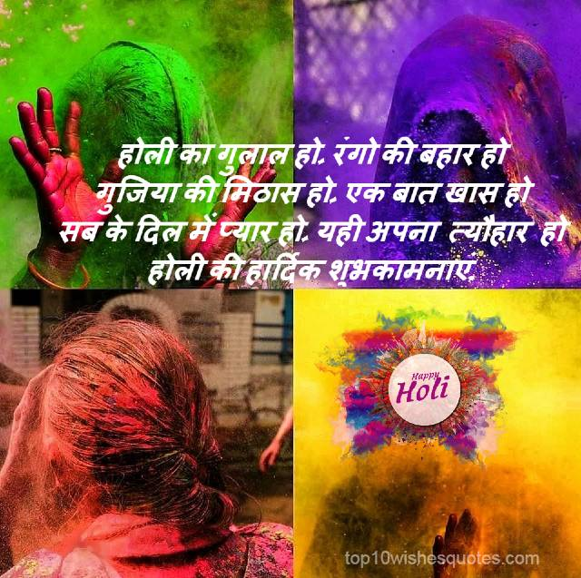 happy-holi-2020-wishes-quotes-in-hindi