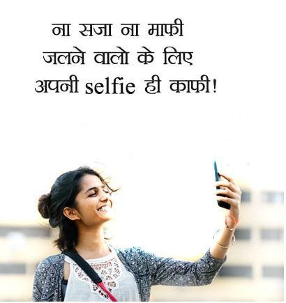 Attitude shayari Na sajaa naa maafi jalne walon ke liye apni Selfie hi kaafi