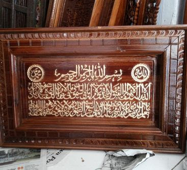 hiasan dinding ayat kursi dari kayu