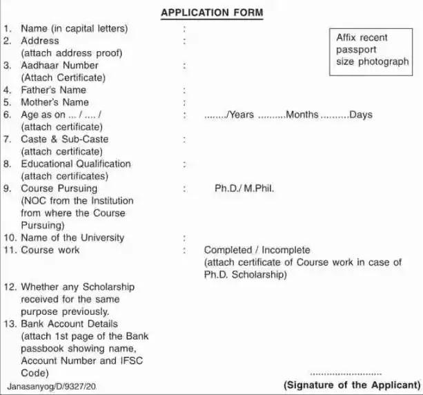 Assam Govt. Scholarship Scheme For Tribal M. Phil./Ph. D Candidates of Rs.75000/-