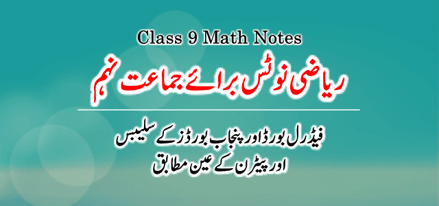 Class 9 Math Note For FBISE and Punjab Boards