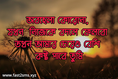 bangla dukher sms by fast2smsxyz