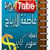 تحميل كتاب الربح من اليوتوب اعداد سهير كايد