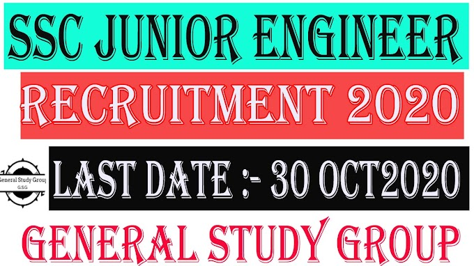 SSC Junior Engineer JE Recruitment 2020 Online Form | SSC Junior Engineer JE फॉर्म कैसे भरें