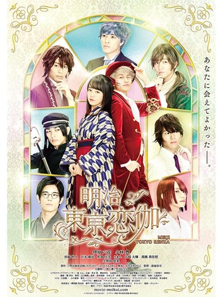 Sinopsis Meiji Tokyo Renka / 明治東亰恋伽 (2019) - Film Jepang