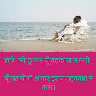 love shayari for boyfriend