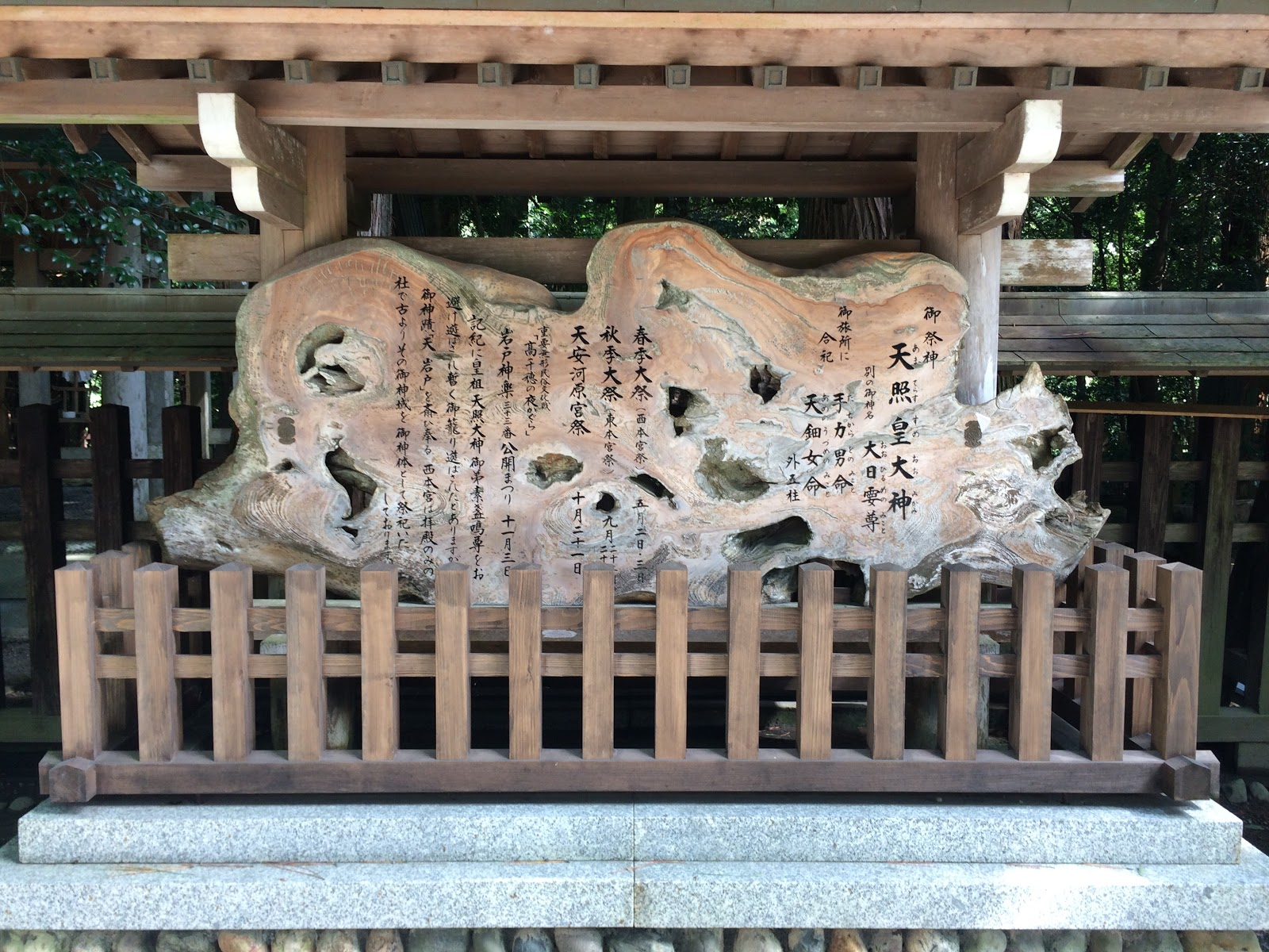 天岩戸神社へ【宮崎旅行】