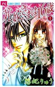 Hanayomesama Wa 16-Sai Manga