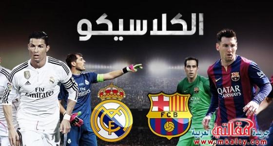القنوات المجانية الناقلة لمباراة الكلاسيكو ريال مدريد وبرشلونة 2017 علي جميع الاقمار