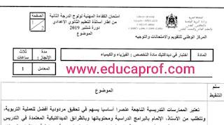 مواضيع ومقترح تصحيح الامتحان المهني مادة الفيزياء والكيمياء الدرجة الثانية  2019