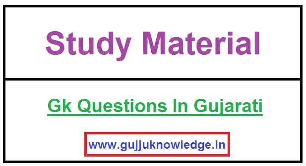 Gk Questions In Gujarati - Gk In Gujarati