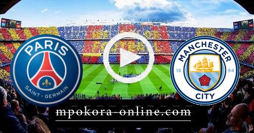 نتيجة مباراة باريس سان جيرمان ومانشستر سيتي كورة اون لاين 04-05-2021 دوري أبطال أوروبا