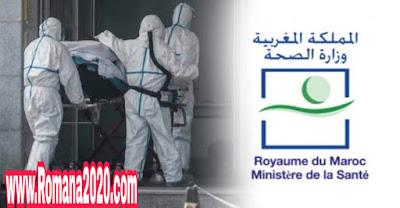 فبركة بلاغ لوزارة الصحة المغرب حول 7 إصابة بفيروس كورونا المستجد corona virus والأمن يدخل على الخط