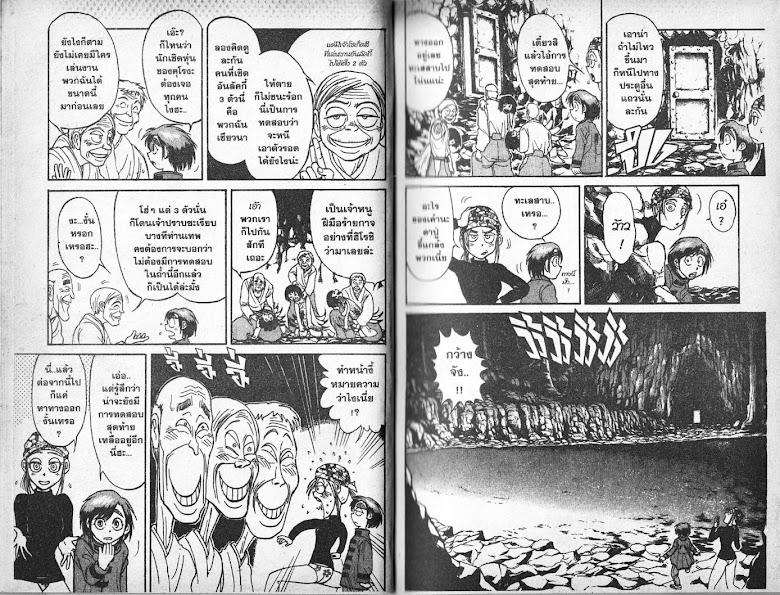 Karakuri Circus - หน้า 7