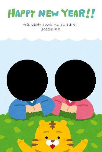 着物を着た人とトラのイラスト年賀状(写真フレーム・寅年)
