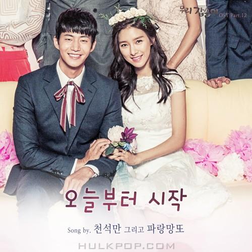 Seokman Cheon, Blue Mangtto – Our Gab-Soon OST Part.12