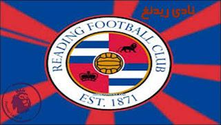 ليفربول,الدوري الانجليزي,فرق الدوري الانجليزي,الدوري الإنجليزي الممتاز الفرق,نادي ريدنغ