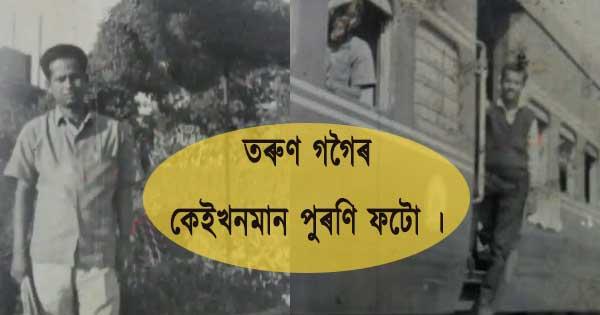 Old Photos of Tarun Gogoi - Ex CM of Assam | Assam Ex CM Tarun Gogoi's old Photo