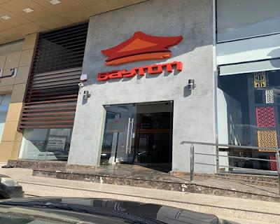 منيو مطعم بيتوتي وارقام التواصل وحسابهم في الانستقرام