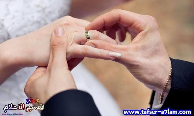 تفسير حلم الزواج,تفسير حلم زواج الارملة،تفسير حلم زواج الحامل,تفسير حلم زواج العزباء،تفسيرة حلم زواج المتزوجة والهي متزوجة بالفعل