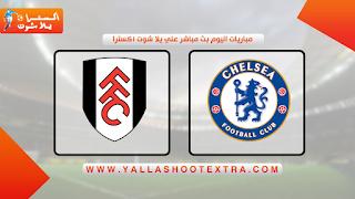 مشاهدة مباراة تشيلسي ضد فولهام 01-05-2021  في الدوري الانجليزي